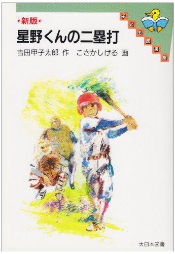 新版 星野くんの二塁打 (子ども図書館)の詳細を見る