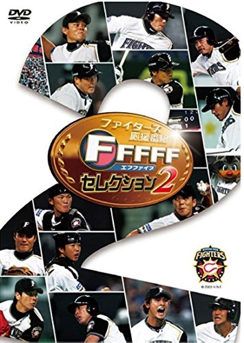 小麦スポンサー道徳のDVD 北海道日本ハムファイターズ応援番組 FFFFF エフファイブ セレクション2