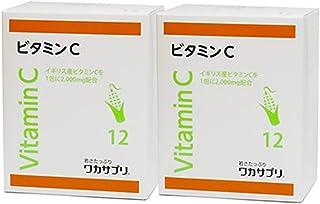 イギリス産 天然ビタミンC 2箱セット ワカサプリ