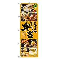 アッパレ のぼり旗 弁当 のぼり 四方三巻縫製 (黄色,レギュラー) F23-0226C-R