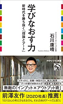 [石川 康晴]の学びなおす力 新時代を勝ち抜く「理論」と「アート」 (PHPビジネス新書)