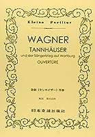 No.37 ワーグナー「タンホイザー」序曲 (Kleine Partitur)