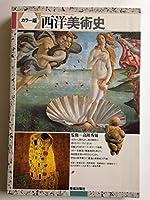 西洋美術史