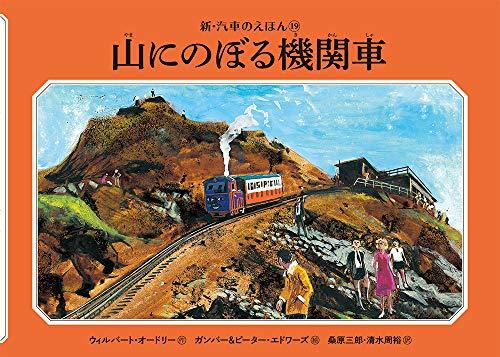 山にのぼる機関車 (新・汽車のえほん)