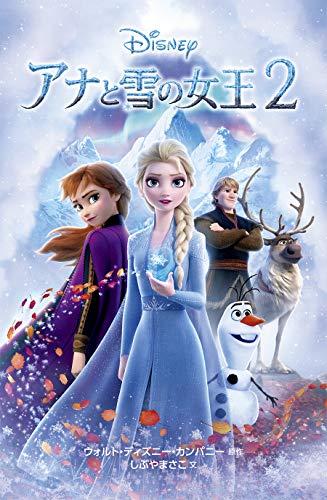 アナと雪の女王2 (ディズニーアニメ小説版)