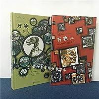后浪 套装共2册】万物创世+万物文明(从人类诞生到古罗马) (德)延斯·哈德 著