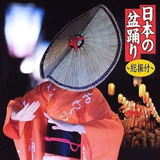 日本の盆踊り~総振付~