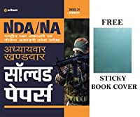 NDA/NA Chapterwise Solved Papers in Hindi with Free Sticky Book Cover by Arihant Publication