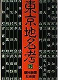 東京地名考 (下) (朝日文庫)