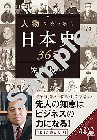 人物で読み解く日本史365人