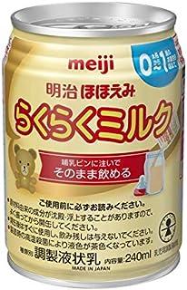 《ケース》 明治 ほほえみ らくらくミルク (240mL)×24缶 0ヵ月~1歳 液体ミルク 乳児用調整液状乳