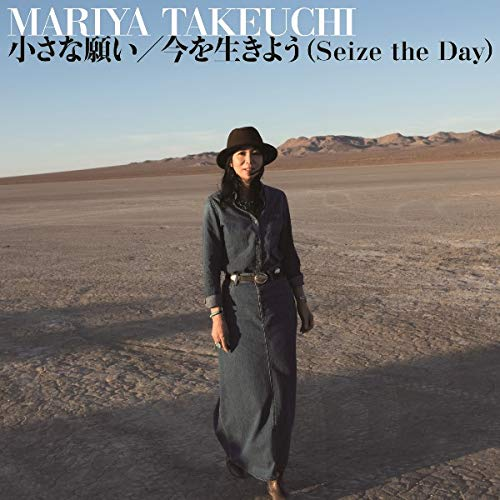 [Single]小さな願い/今を生きよう(Seize the Day) – 竹内まりや[FLAC + MP3]