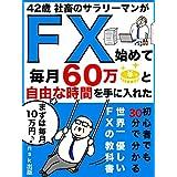 42歳社畜のサラリーマンがFX始めて毎月60万と自由な時間を手に入れた【副業】【初心者】【始め方入門】: 世界一優しいFXの教科書