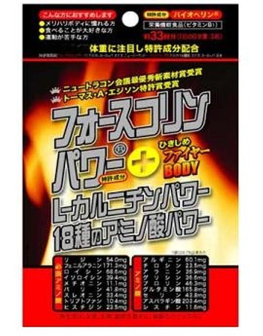 暫定のベイビー因子ジャパンギャルズSC アスティ フォースコリンパワー プラス 99粒×10個セット