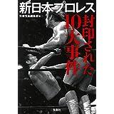 新日本プロレス 封印された10大事件 (宝島SUGOI文庫)