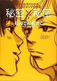 秘密×秘密 (2) (Miu comics DX)