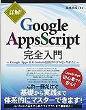 詳解! GoogleAppsScript完全入門 ~GoogleApps & G Suiteの最新プログラミングガイド~