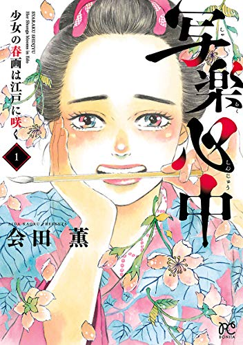 写楽心中 少女の春画は江戸に咲く 1 (ボニータ・コミックス)