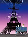ディリリとパリの時間旅行 (字幕版)