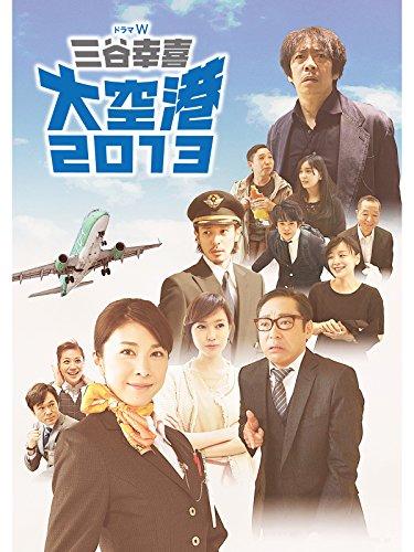 『三谷幸喜「大空港2013」』の動画を配信しているサービスはここ!