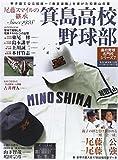 51xigkRG2iL._SL160_ 箕島高校野球部2021メンバー出身中学と注目選手!