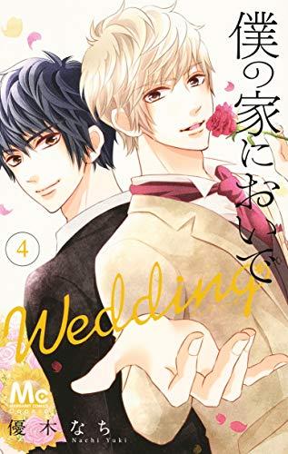 僕の家においで Wedding 4 (マーガレットコミックス)