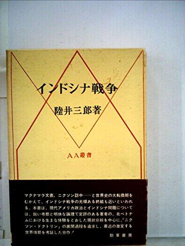 インドシナ戦争 (1971年) (AA叢書〈7〉)