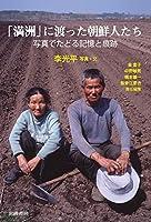 「満洲」に渡った朝鮮人たち