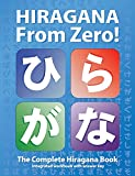 Hiragana From Zero!: The Complete Japanese Hiragana Book, with integrated workbook and answer key (Japanese Writing From Zero!, Band 1) - Mr. George Trombley Jr