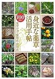身近な薬草活用手帖: 100種類の見分け方・採取法・利用法