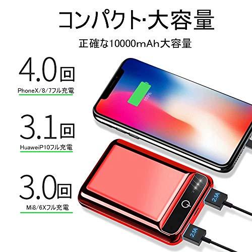 モバイルバッテリー大容量小型10000mAh【PSE認証済】急速充電2.1Aスマホ充電器軽量USB2ポート2台同時充電可能LED液晶画面残量表示携帯充電器iOS/Android対応(レッド)