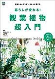暮らしが変わる!観葉植物超入門[雑誌] エイムック