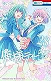 俺様ティーチャー 28 (花とゆめCOMICS)