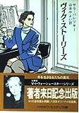 ヴィク・ストーリーズ (ハヤカワ・ミステリ文庫)