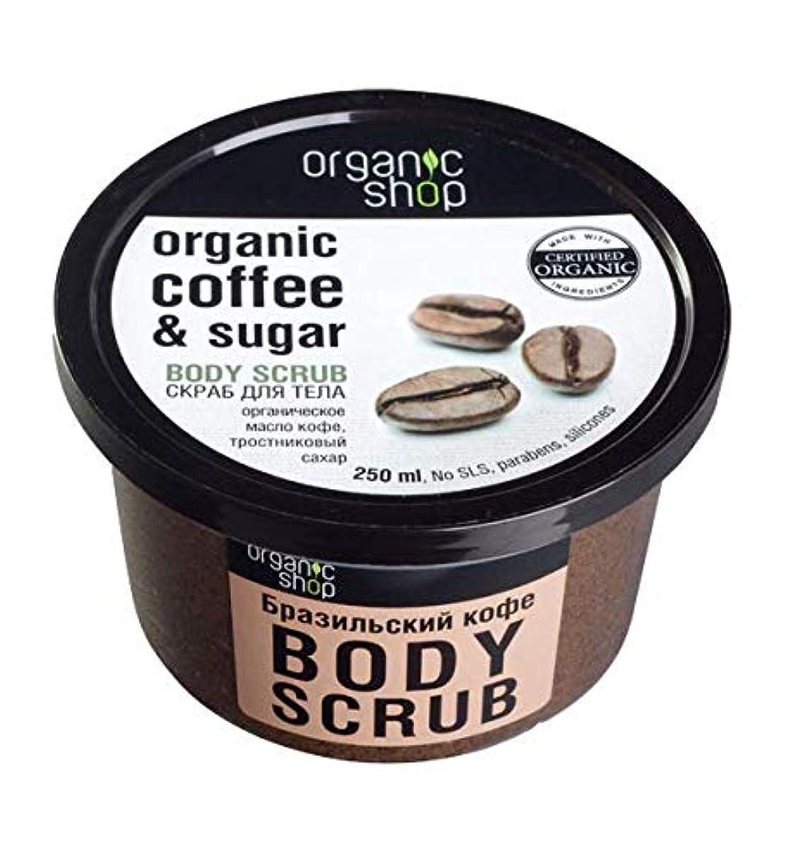 結果として理容師胆嚢【話題沸騰中】ロシア産 ORGANIC SHOP オーガニック ショップ ボディスクラブ coffee&sugar 250ml 「ブラジルコーヒー」