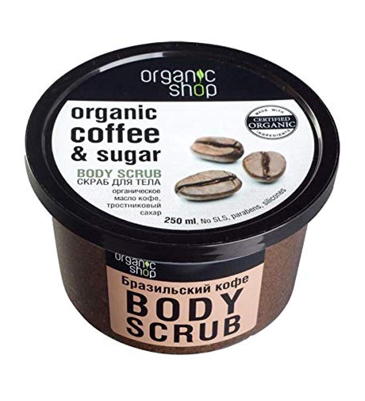 進行中泣いている馬力【話題沸騰中】ロシア産 ORGANIC SHOP オーガニック ショップ ボディスクラブ coffee&sugar 250ml 「ブラジルコーヒー」
