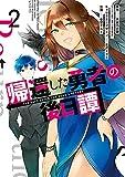 帰還した勇者の後日譚(2) (Gファンタジーコミックス)