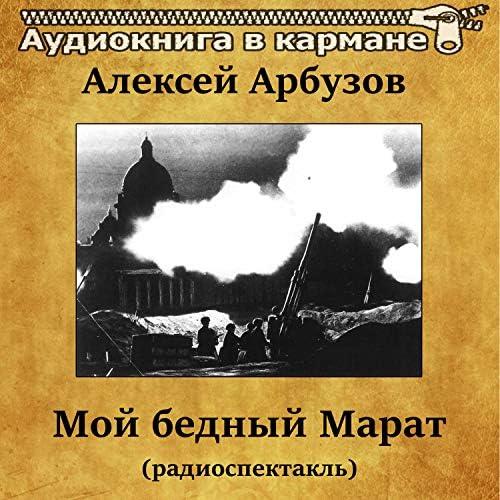 Аудиокнига в кармане & Геннадий Крынкин