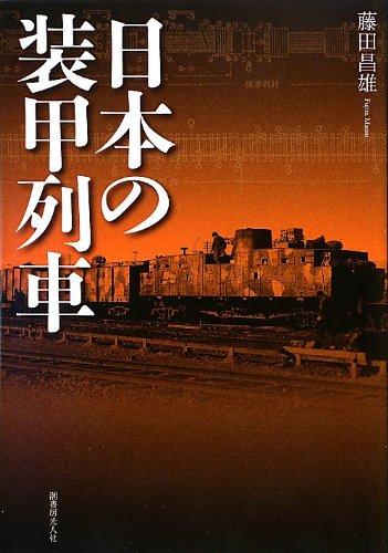 日本の装甲列車