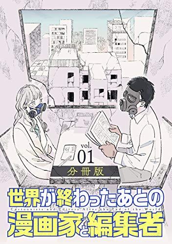 世界が終わったあとの漫画家と編集者 分冊版第1巻 (バンチコミックス)