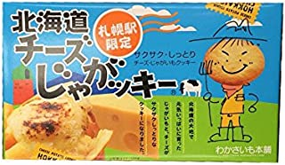 Hokkaido CHEESE JYA-GAKIE [Potato Cheese Cookie limited sale at Sapporo stn.] 12pce from Japan w/ Tracking #