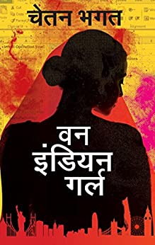 One Indian Girl (Hindi Edition) by [Chetan Bhagat]