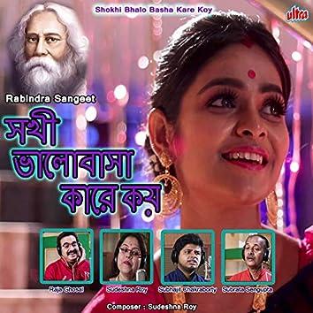 Shokhi Bhalo Basha Kare Koy