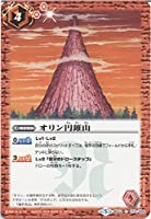 【シングルカード】オリン円錐山 (BS44-074) - バトルスピリッツ [BS44]神煌臨編 第1章 創界神の鼓動 (C)