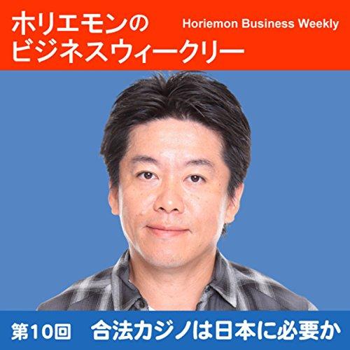 『ホリエモンのビジネスウィークリーVOL.10 合法カジノは日本に必要か』のカバーアート