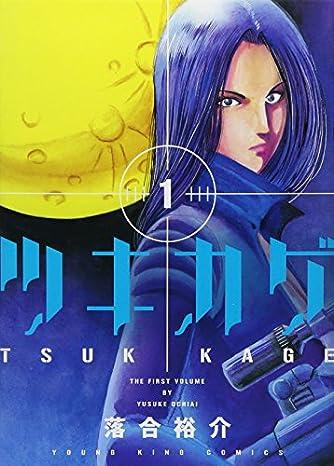 ツキカゲ 1 (ヤングキングコミックス)