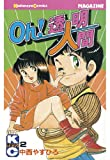 Oh!透明人間(2) (月刊少年マガジンコミックス)