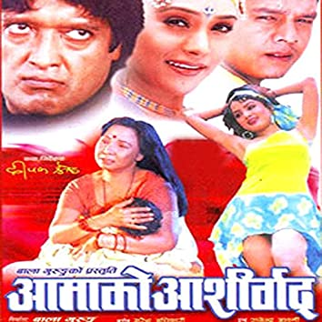 Aamako Aashirbad (Original Motion Picture Soundtrack)