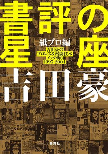書評の星座 紙プロ編 吉田豪のプロレス&格闘技本メッタ斬り1995-2004 (ホーム社)