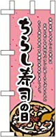 卓上ミニのぼり ちらし寿司の日 No.60156(受注生産) [並行輸入品]